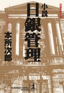 小説 日銀管理-電子書籍
