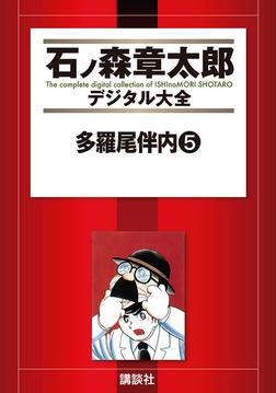 多羅尾伴内(5)-電子書籍