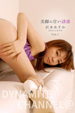 【美脚】美脚の甘い誘惑 Vol.1 / 沢本あすか-電子書籍