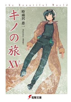 キノの旅XV the Beautiful World-電子書籍