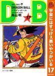 DRAGON BALL モノクロ版【期間限定無料】 17