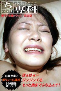 【ちょっとハメま専科 麗子18歳(ウソ)】完全版