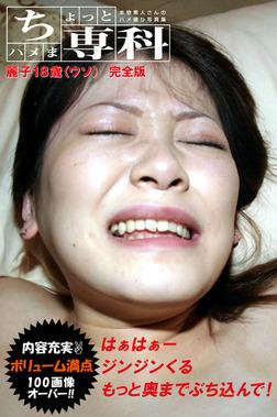【ちょっとハメま専科 麗子18歳(ウソ)】完全版-電子書籍