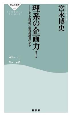 理系の企画力!-電子書籍