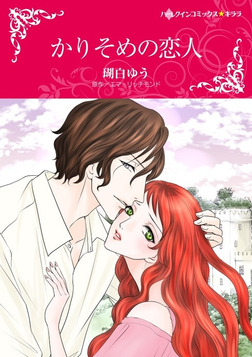 かりそめの恋人-電子書籍