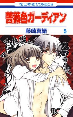 薔薇色ガーディアン 5巻-電子書籍