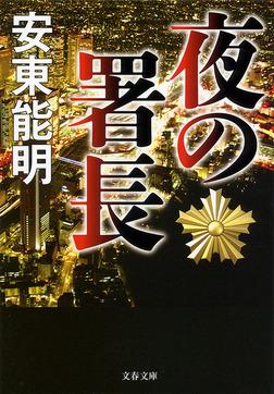 夜の署長-電子書籍