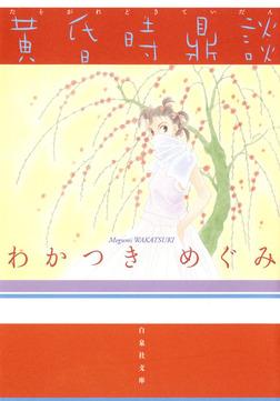 黄昏時鼎談-電子書籍