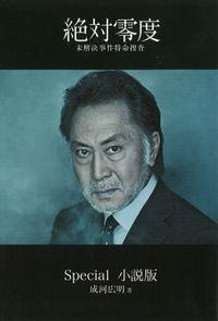 絶対零度~未解決事件特命捜査~Special 小説版