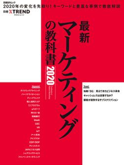 最新マーケティングの教科書2020-電子書籍