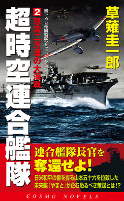 超時空連合艦隊(2)怒涛二万浬の大海戦-電子書籍