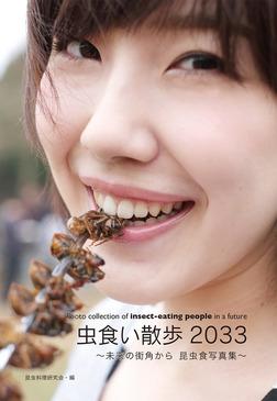 虫食い散歩 2033-電子書籍