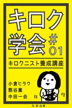 キロク学会#01 キロクニスト養成講座-電子書籍