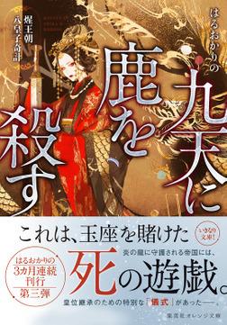 九天に鹿を殺す セイ王朝八皇子奇計-電子書籍