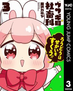 ウサギ目社畜科 3-電子書籍