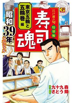 寿司魂 昭和39年スペシャル 東京五輪と五輪巻編-電子書籍