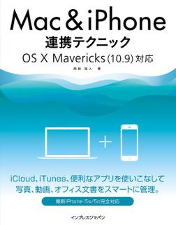 Mac&iPhone連携テクニック OS X Mavericks(10.9)対応-電子書籍