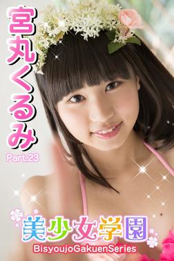 美少女学園 宮丸くるみ Part.23-電子書籍
