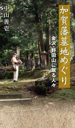 加賀藩墓地めぐり-電子書籍