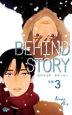 Behind Story3-電子書籍