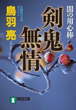 剣鬼無情―闇の用心棒-電子書籍