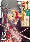 オーク編集と女騎士マンガ家さん(2)