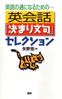 英会話「決まり文句」セレクション 英語の通になるための-電子書籍