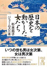 日本の歴史を動かした女たち