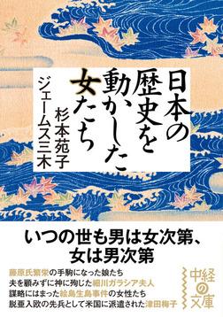 日本の歴史を動かした女たち-電子書籍
