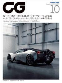 CG(CAR GRAPHIC)2020年10月号