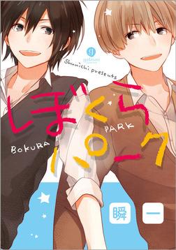 ぼくらパーク-電子書籍