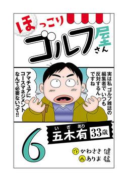 【電子新装版】ほっこりゴルフ屋さん 6-電子書籍