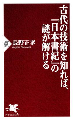 古代の技術を知れば、『日本書紀』の謎が解ける-電子書籍