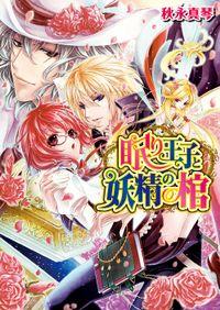 眠り王子と妖精の棺 2