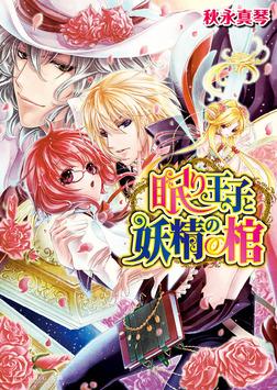 眠り王子と妖精の棺 2-電子書籍