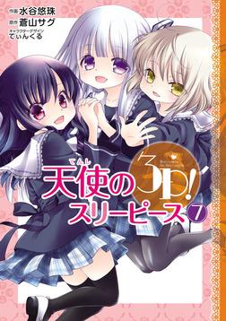 天使の3P!(7)-電子書籍