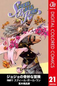 ジョジョの奇妙な冒険 第7部 カラー版 21