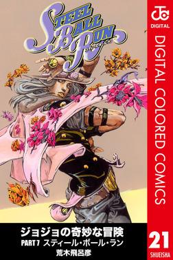 ジョジョの奇妙な冒険 第7部 カラー版 21-電子書籍