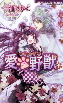 愛×野獣(らぶわんこ)(1)-電子書籍