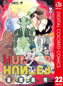 HUNTER×HUNTER カラー版 22-電子書籍