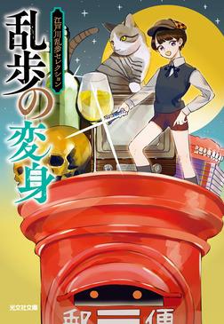 乱歩の変身~江戸川乱歩セレクション~-電子書籍