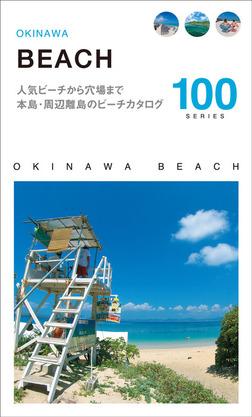 BEACH100-電子書籍