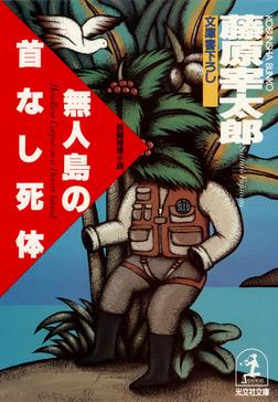 無人島の首なし死体-電子書籍