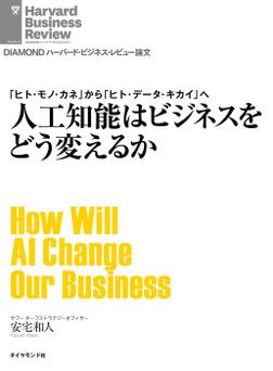 人工知能はビジネスをどう変えるか-電子書籍