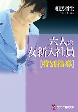 六人の女新入社員【特別指導】-電子書籍