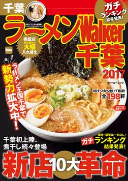 ラーメンWalker千葉2017-電子書籍
