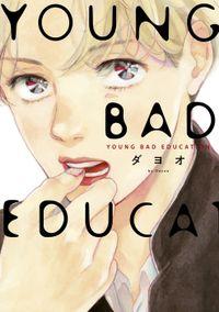 【期間限定 試し読み増量版 閲覧期限2019年1月29日】YOUNG BAD EDUCATION