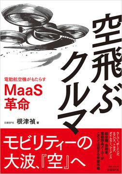 空飛ぶクルマ 電動航空機がもたらすMaaS革命-電子書籍