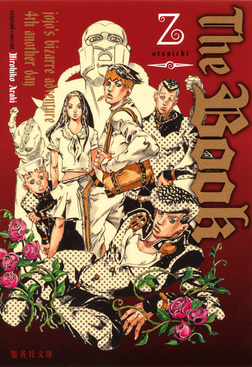 The Book jojo's bizarre adventure 4th another day-電子書籍
