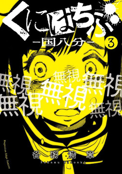 くにはちぶ(3)-電子書籍